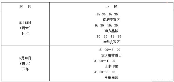 2019年长沙天心区南塘小学秋季招生入学公告