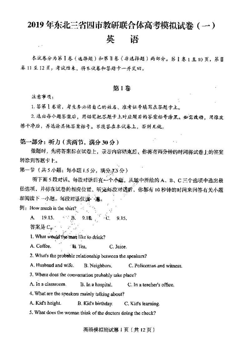 2019东北三省四市一模英语试卷及答案