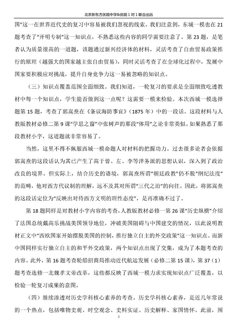 新东方:2019西城高三一模文综试卷整体评析