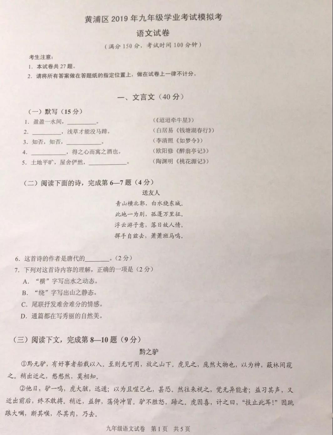 2019上海黄浦中考二模语文试题及答案