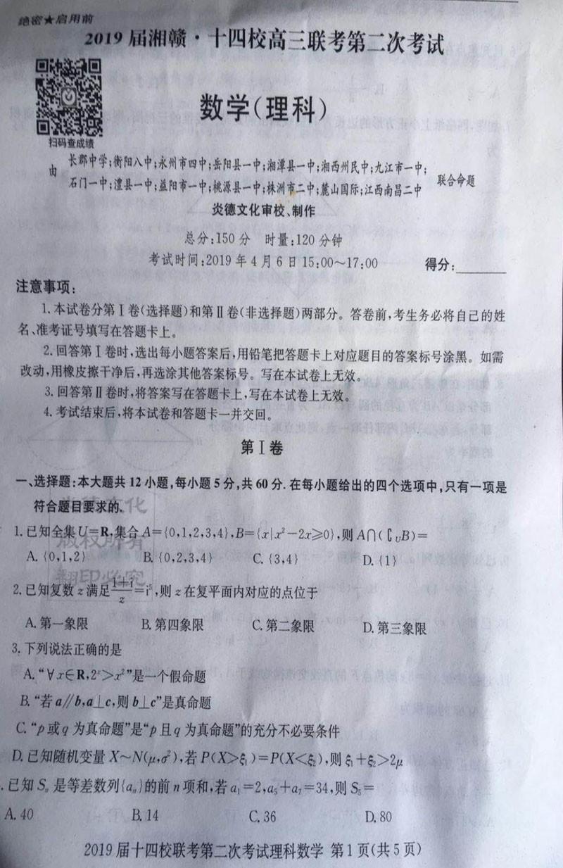 2019湘赣十四校第二次联考数学理试卷及参考答案