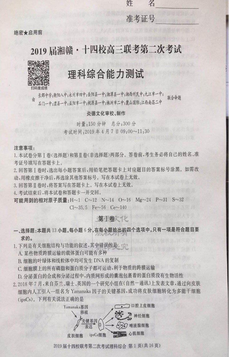 2019湘赣十四校第二次联考理综试卷及答案