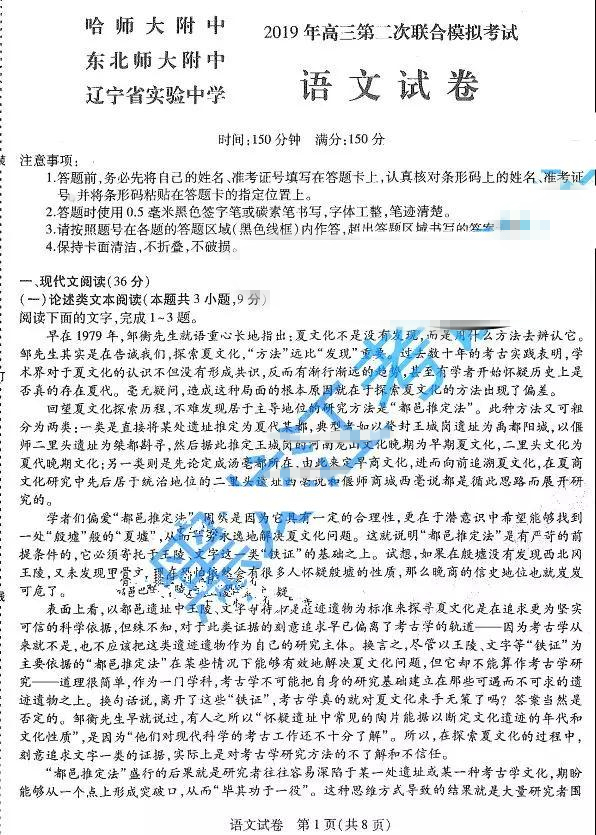 2019东北三省三校二模语文作文题目