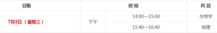 2019咸阳市中考时间安排:7月3日至7月5日