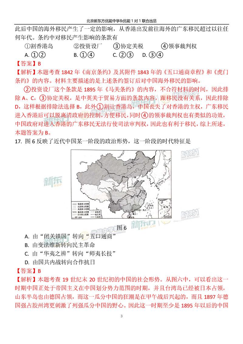 新东方:2019东城高三一模文综试题答案逐题解析
