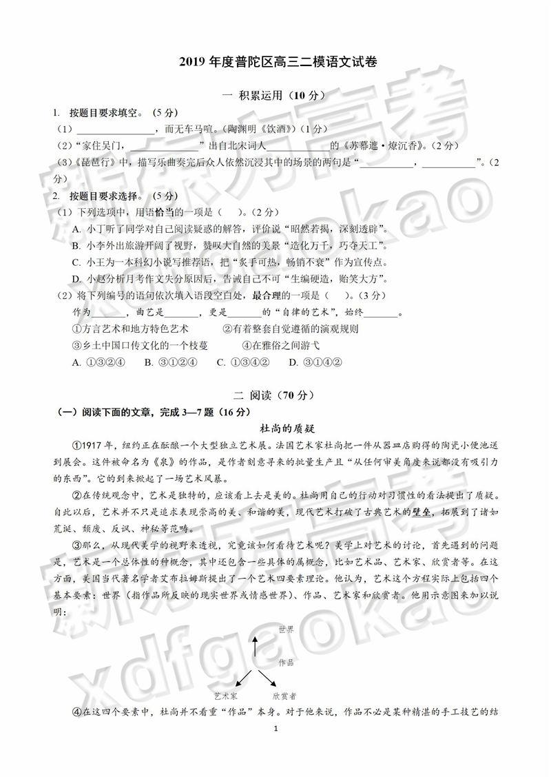 2019上海普陀二模语文试卷及参考答案