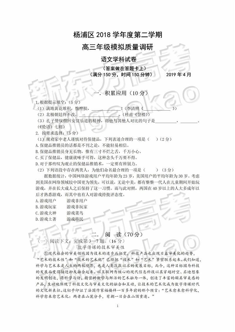 2019上海杨浦二模语文试卷及参考答案