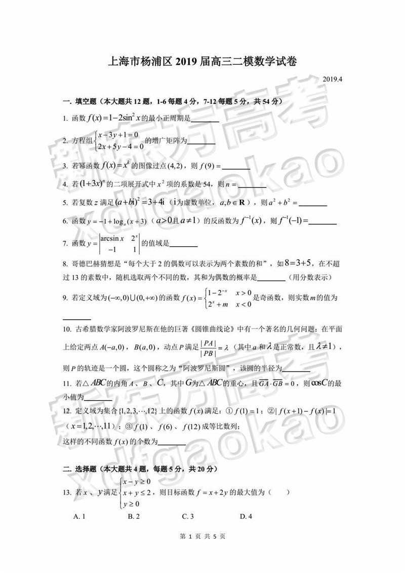 2019上海杨浦二模数学试卷及参考答案