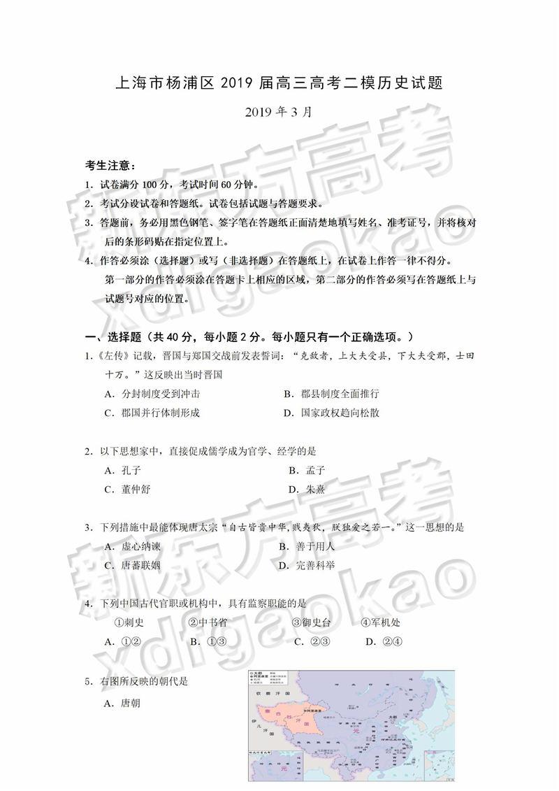 2019上海杨浦二模历史试卷及参考答案
