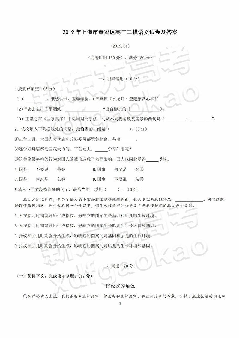 2019上海奉贤二模语文试卷及参考答案