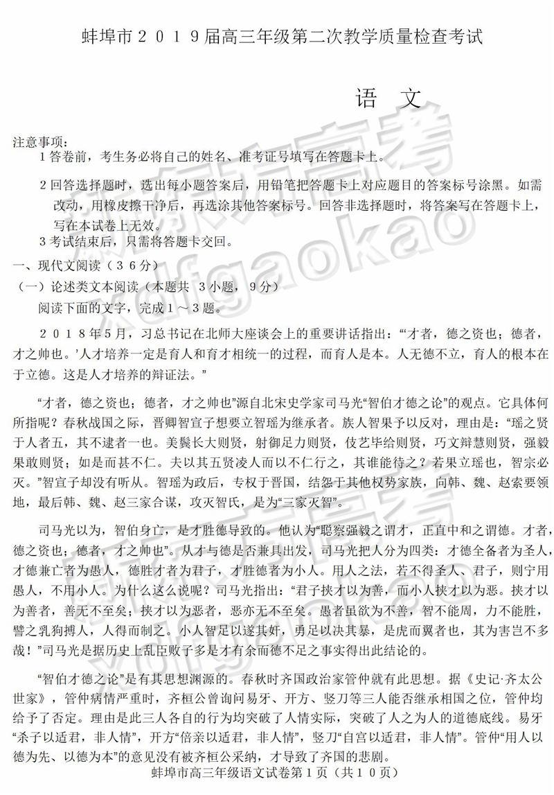 2019安徽蚌埠高三第二次教学质量检查语文试题答案解析
