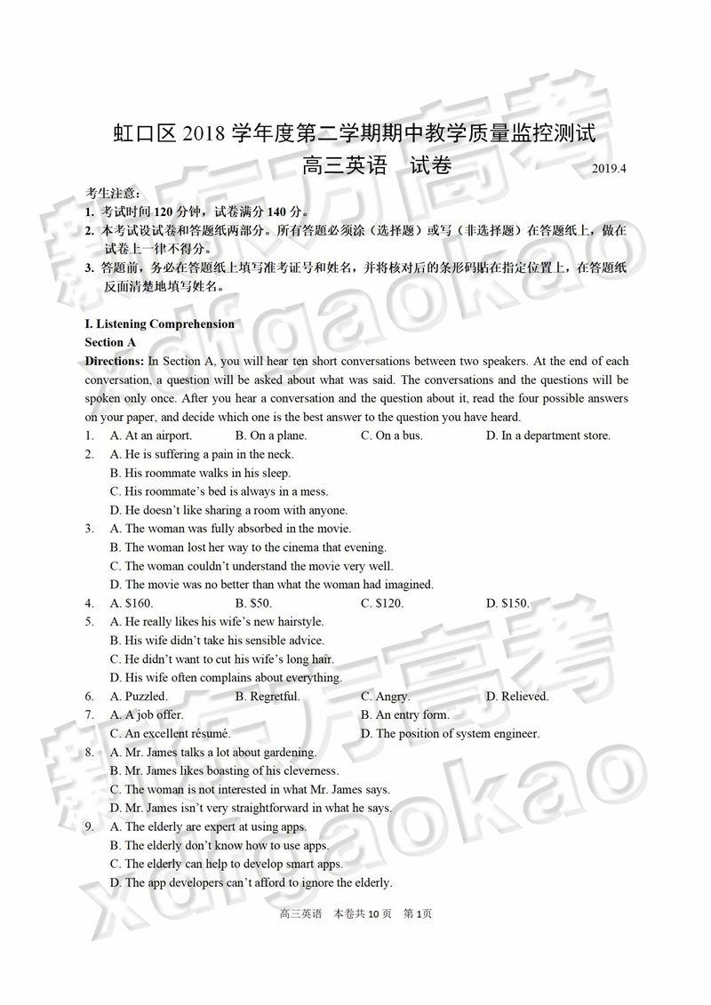 2019上海虹口二模英语试题答案解析