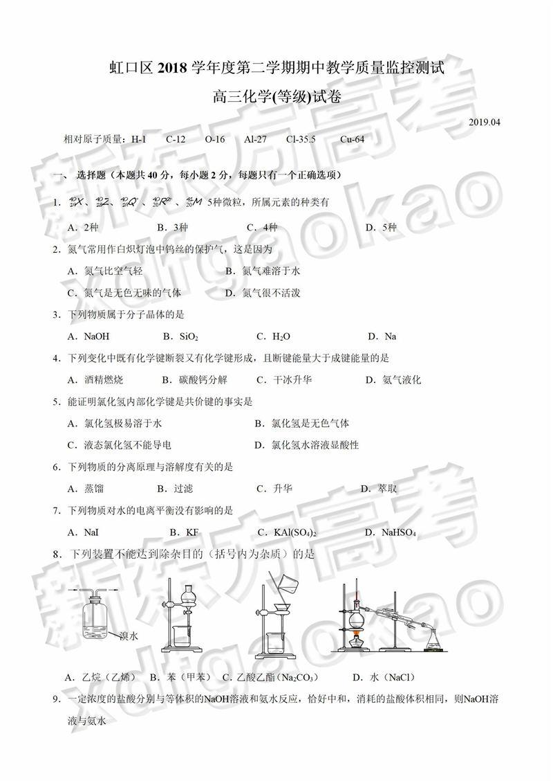 2019上海虹口二模化学试题答案解析