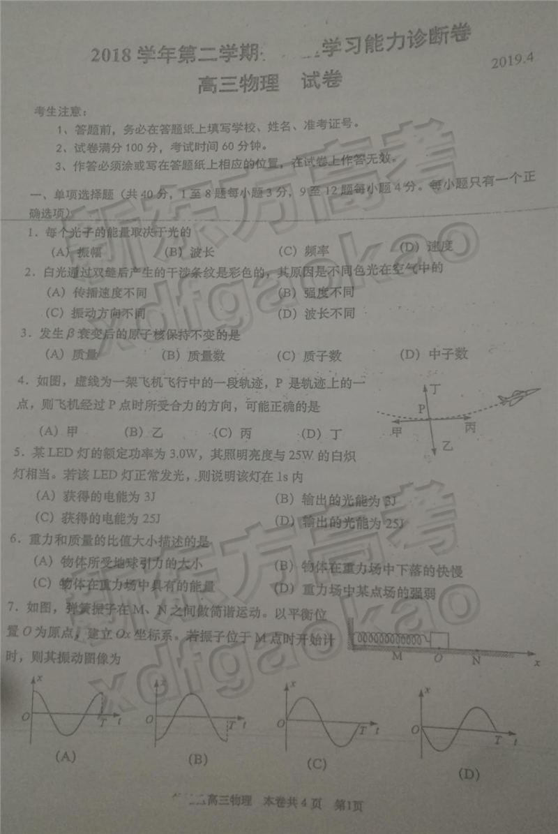 2019上海徐汇二模物理试题答案解析