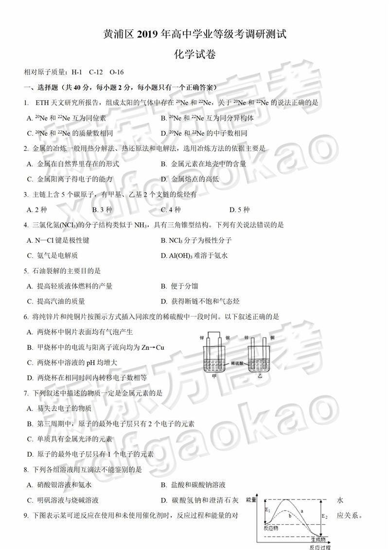 2019上海黄浦二模化学试题答案解析