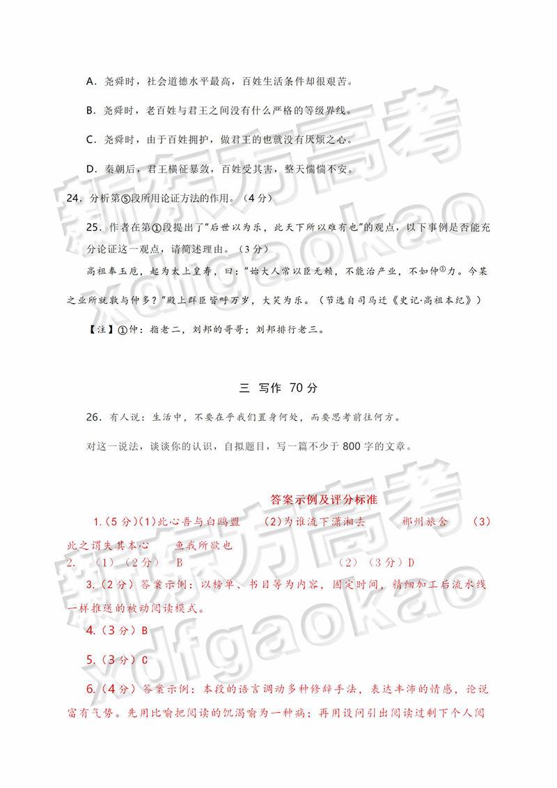 2019上海黄浦二模语文试题答案解析