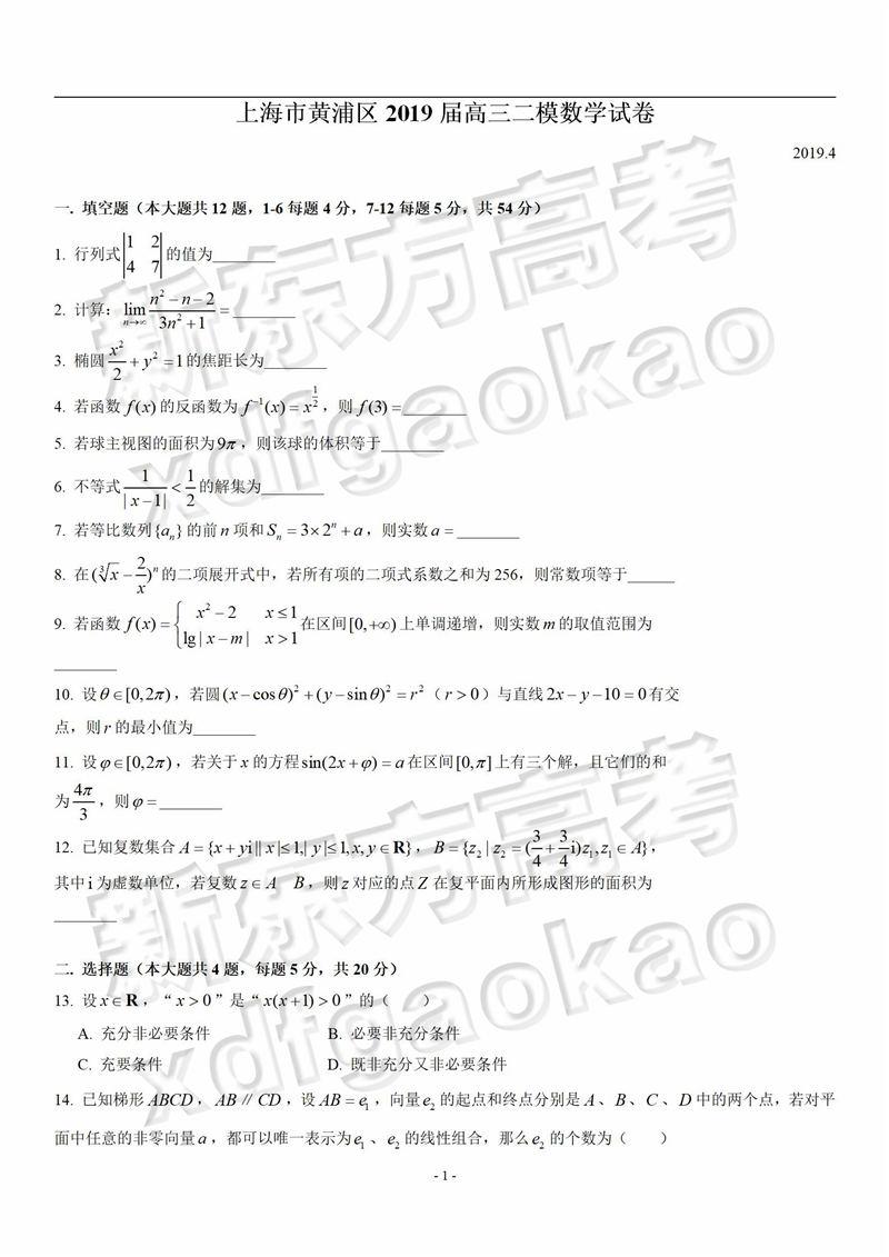 2019上海黄浦二模英语试题答案解析