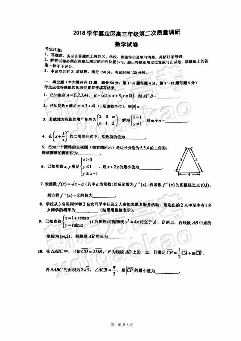 2019上海嘉定二模数学试题答案解析
