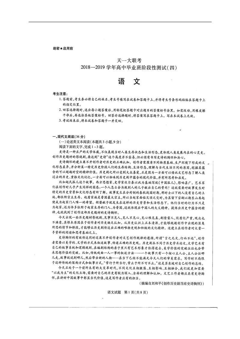 2019河南天一大联考高三阶段性测试死语文试题答案解析