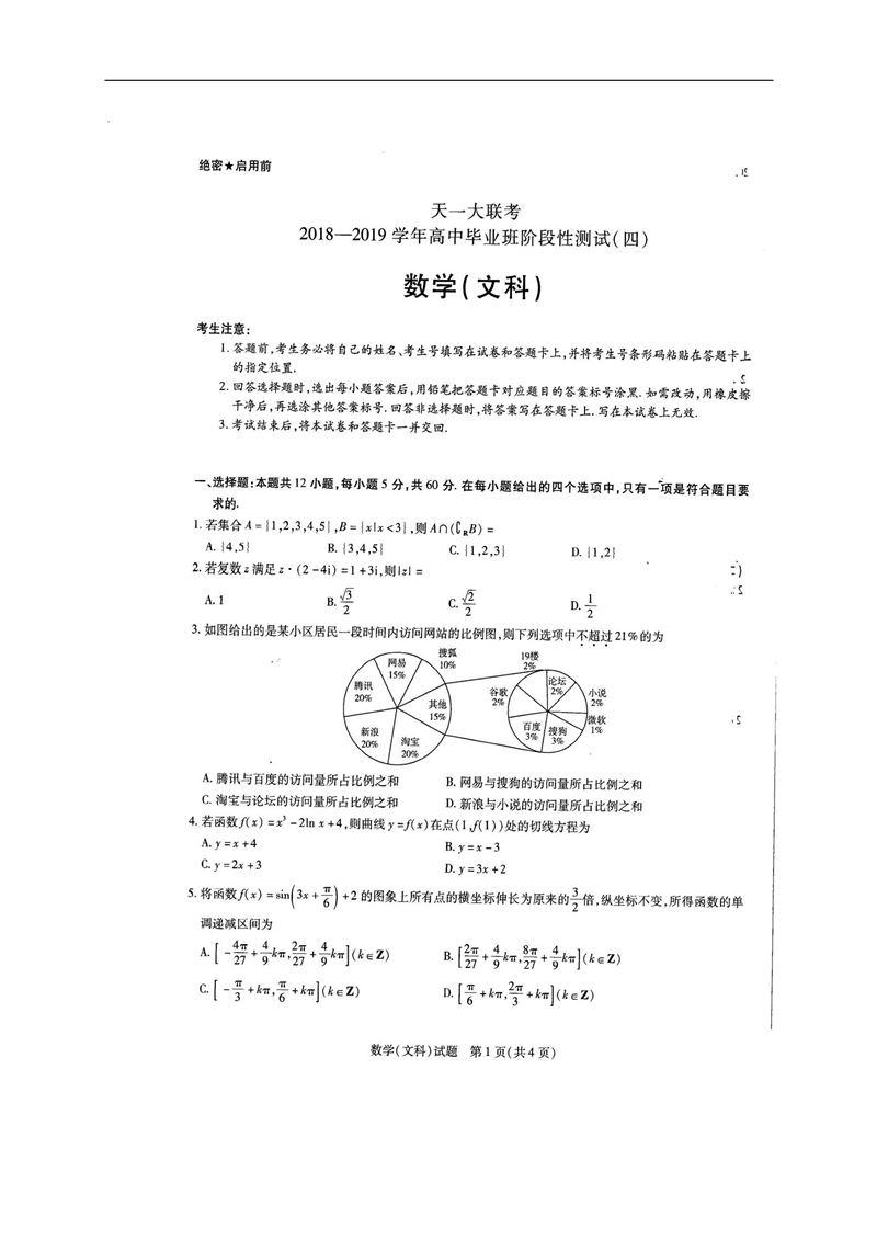 2019河南天一大联考高三阶段性测试死数学文试题答案解析