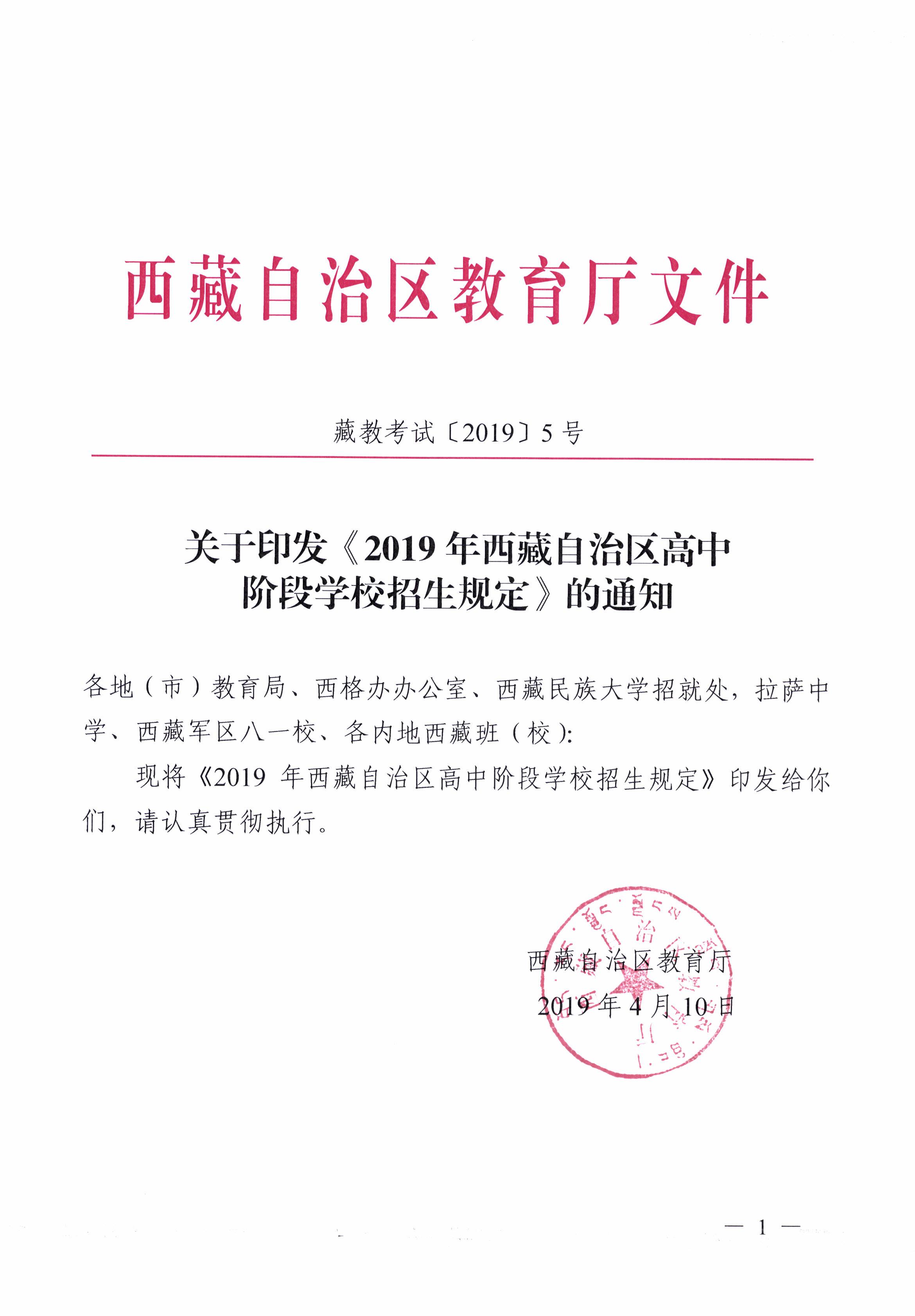 2019西藏自治区中考招生实施政策公告
