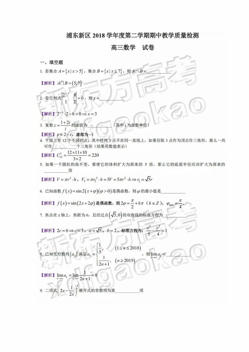 2019上海浦东新区二模数学试题答案解析