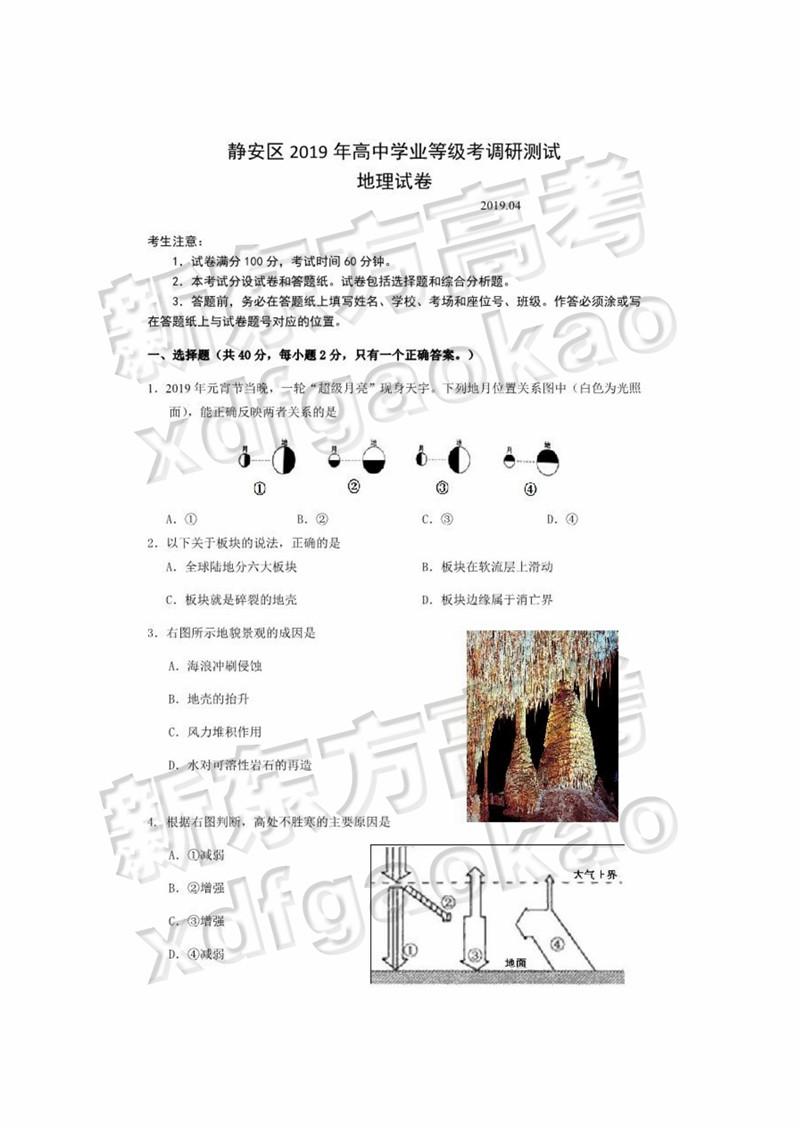 2019上海静安二模地理试题答案解析