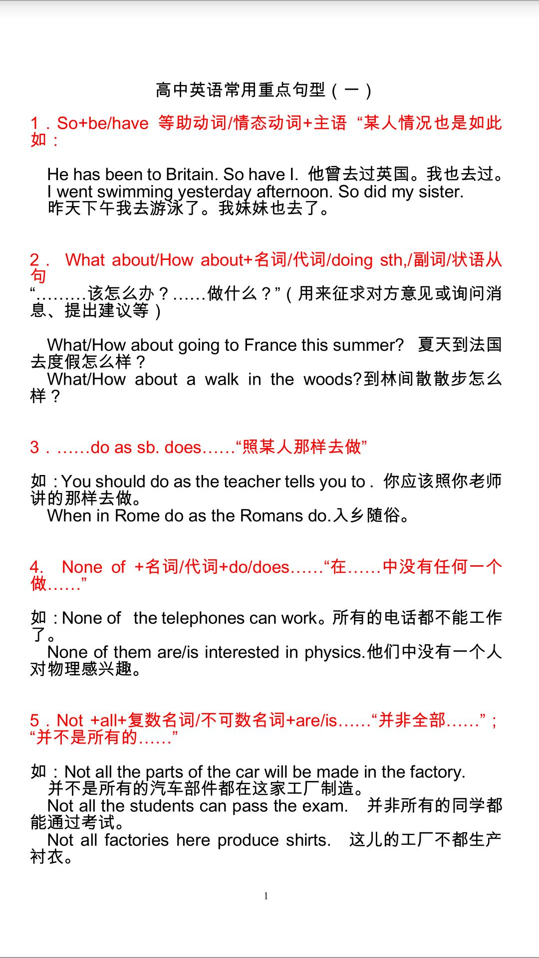 高中英语知识点归纳:高中英语常用重点句型