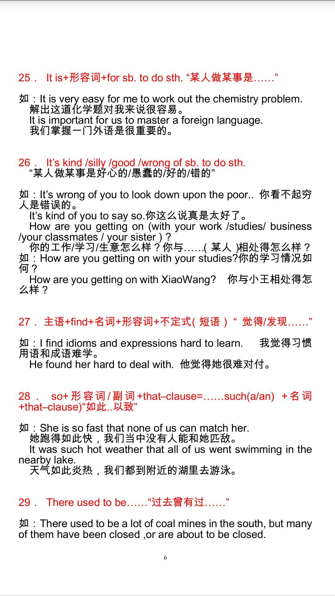 高中英语知识点归纳:高中英语重点简历高中句型常用自我v重点图片