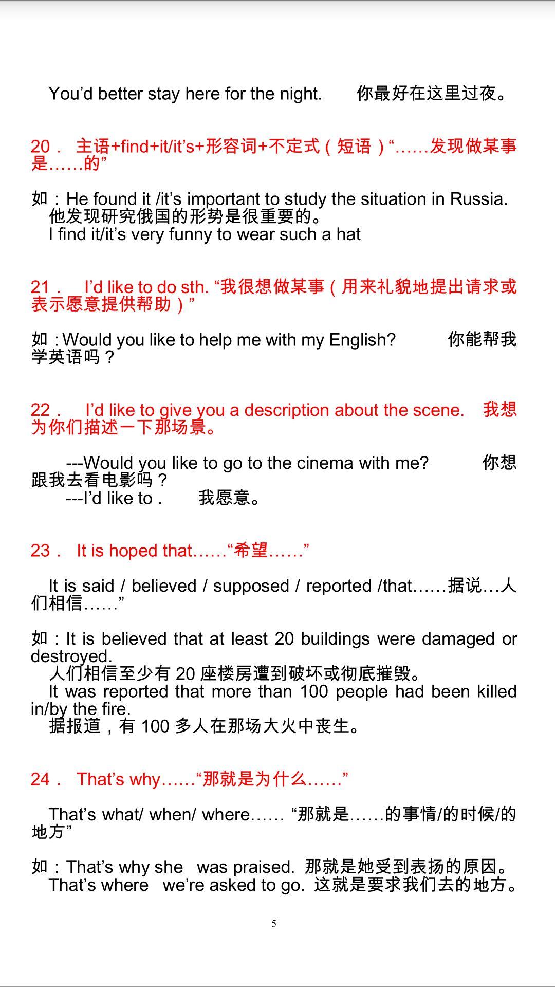 高中英语知识点归纳:高中英语重点作文句型高中英语常用的常考图片