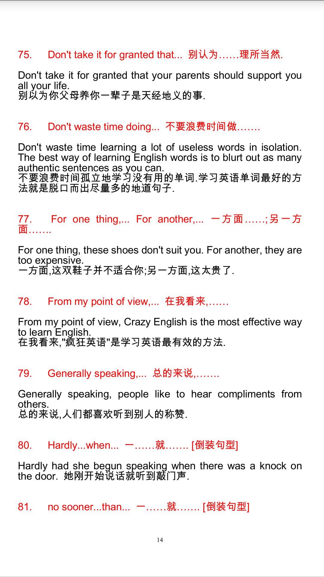 高中英语知识点归纳:高中英语句型常用重点高中美国GouldAcademy图片