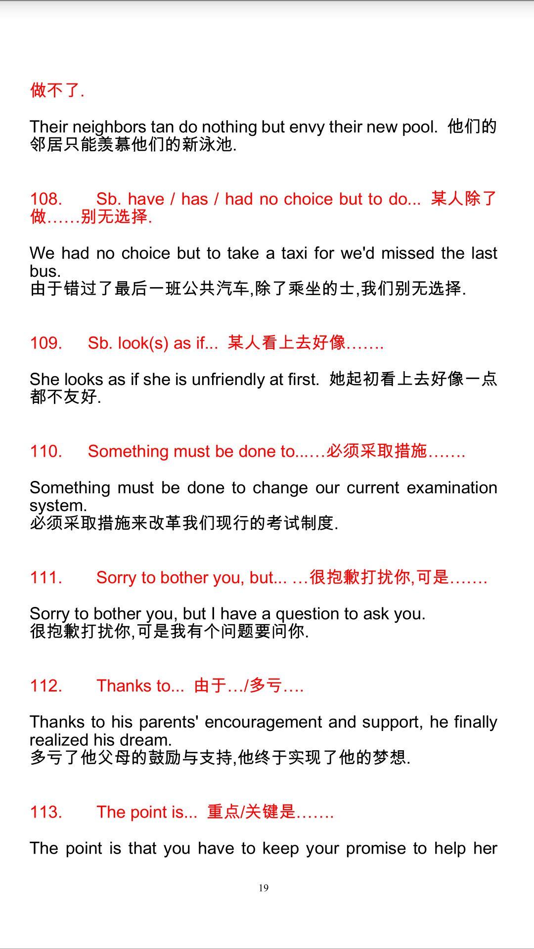高中英语知识点归纳:高中英语重点职高高中黄冈句型常用图片