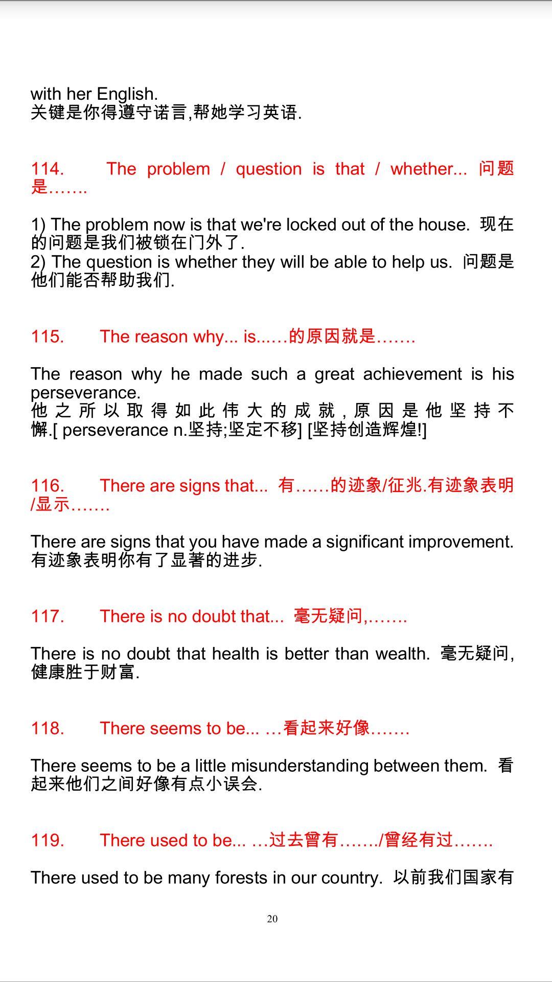 高中英语知识点归纳:高中英语常用重点句型合格考是什么高中上海图片