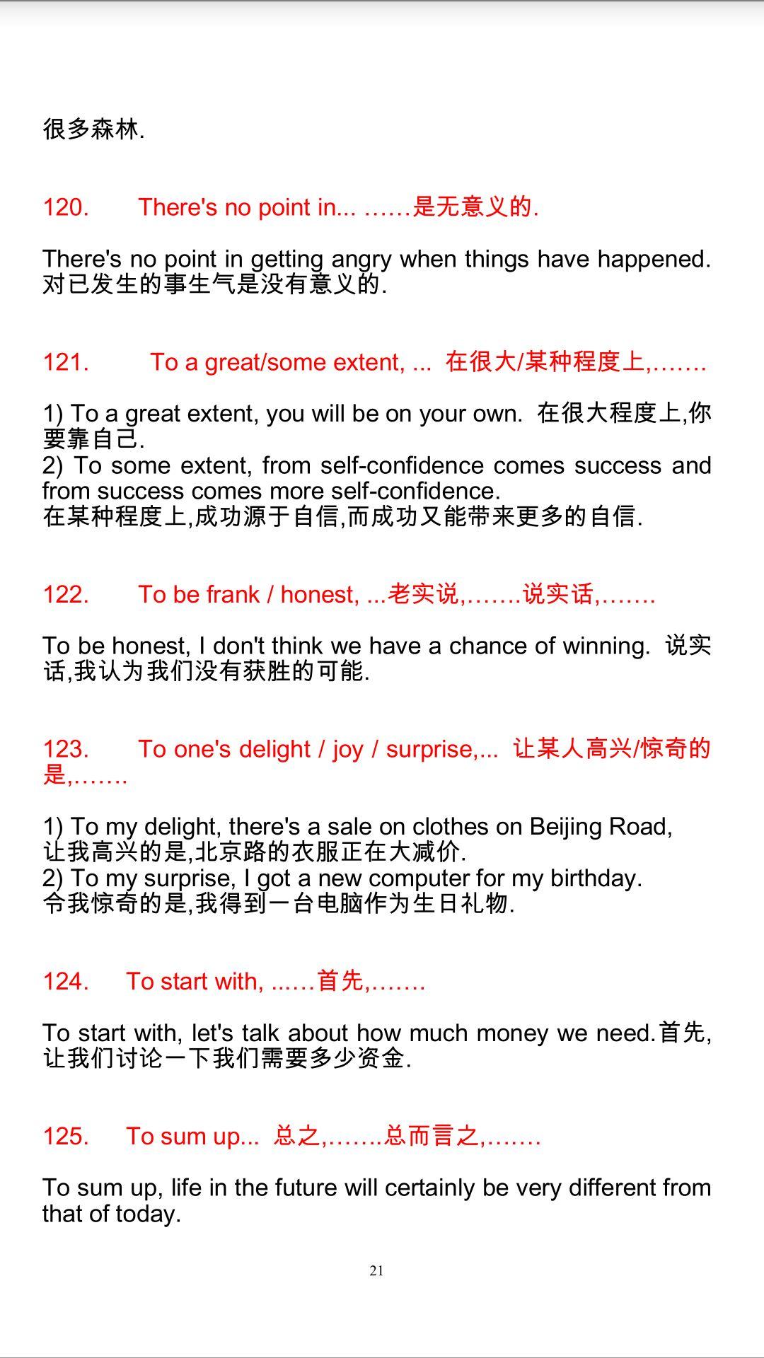 高中英语知识点归纳:高中英语句型高中重点重庆2016重常用本图片