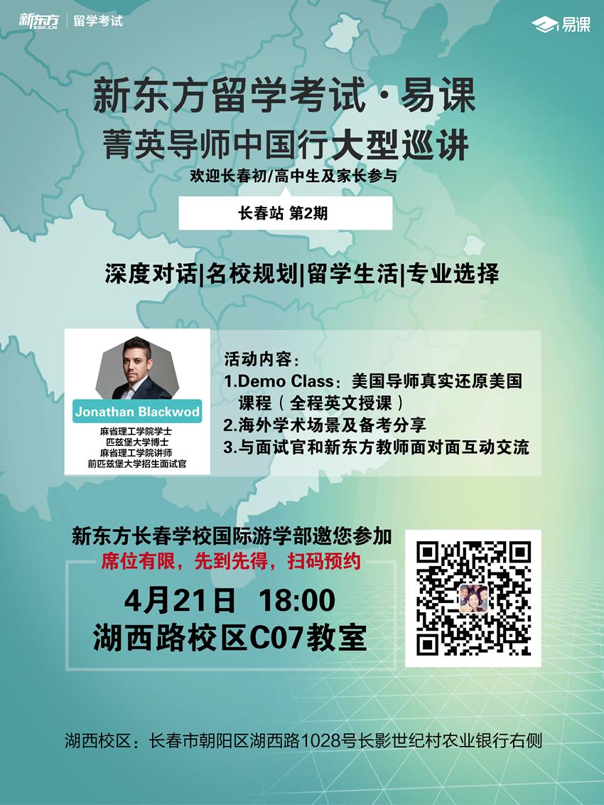 4月21日,留学菁英导师大型巡讲·长春站第2期