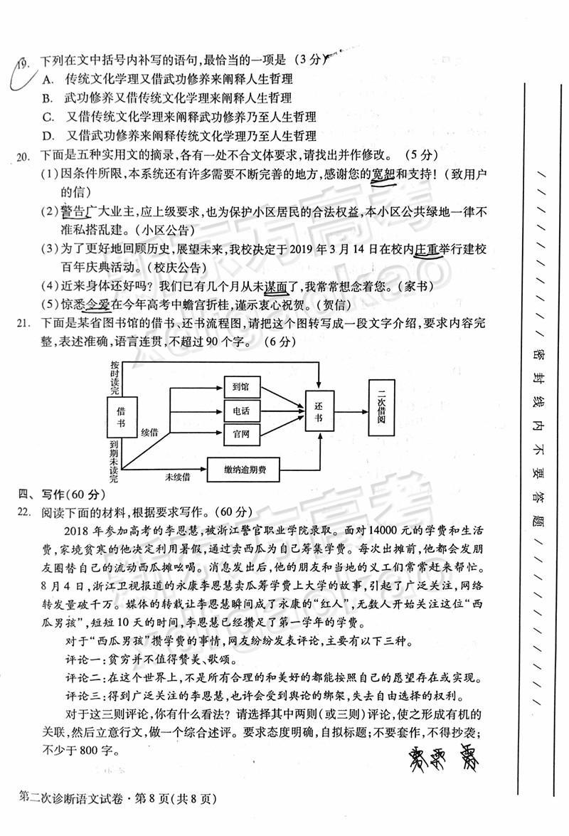 2019甘肃二诊高三语文试题答案解析
