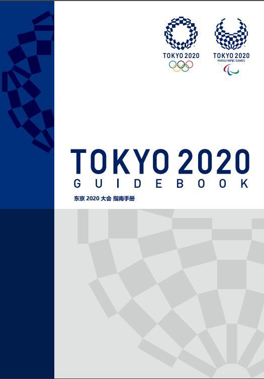 东京奥运会赛程公布 一起看看指南手册里的介绍