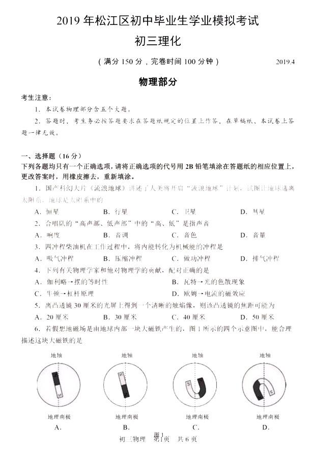 2019上海松江中考二模物理试题及答案
