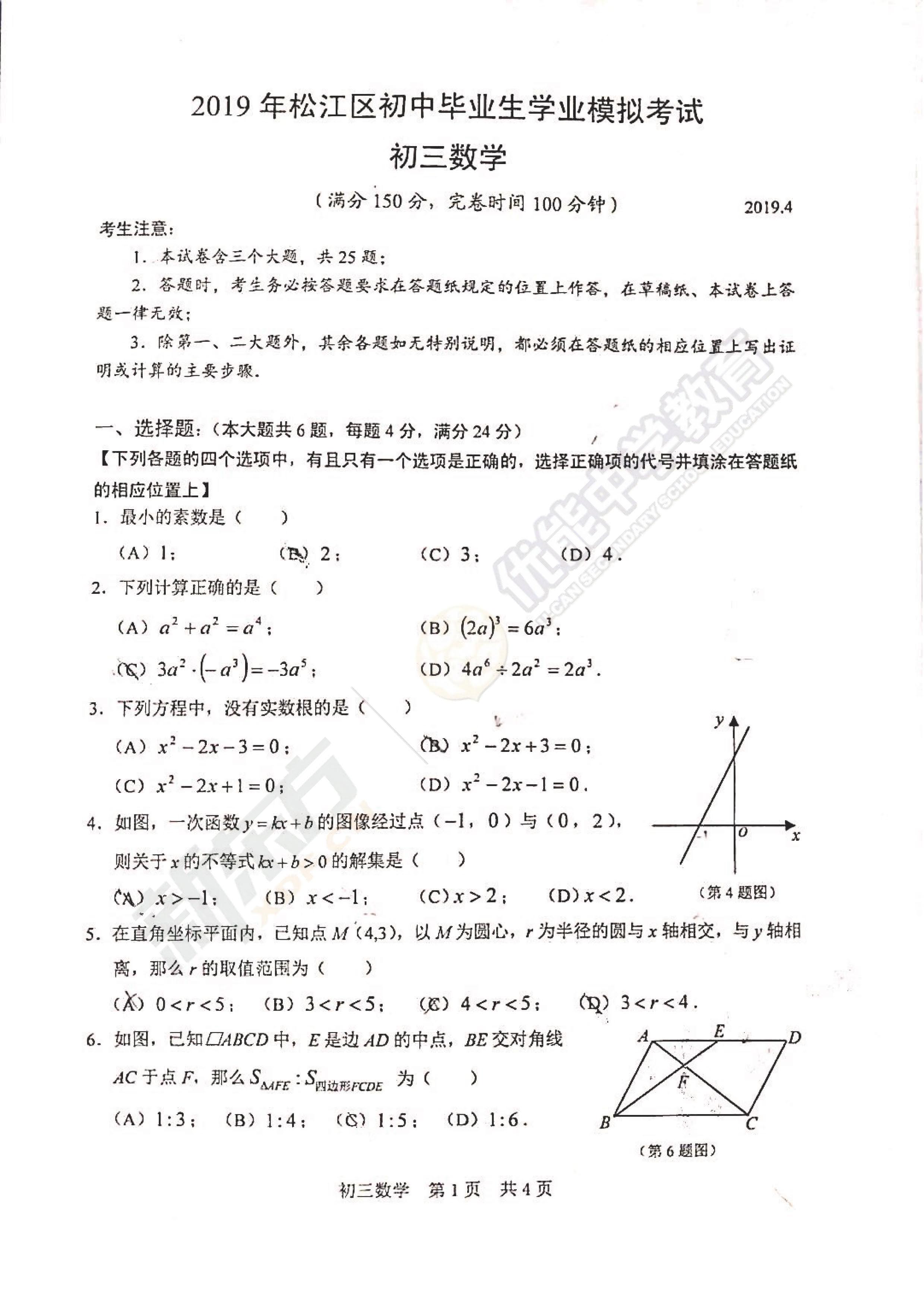 2019上海松江中考二模數學試題及答案