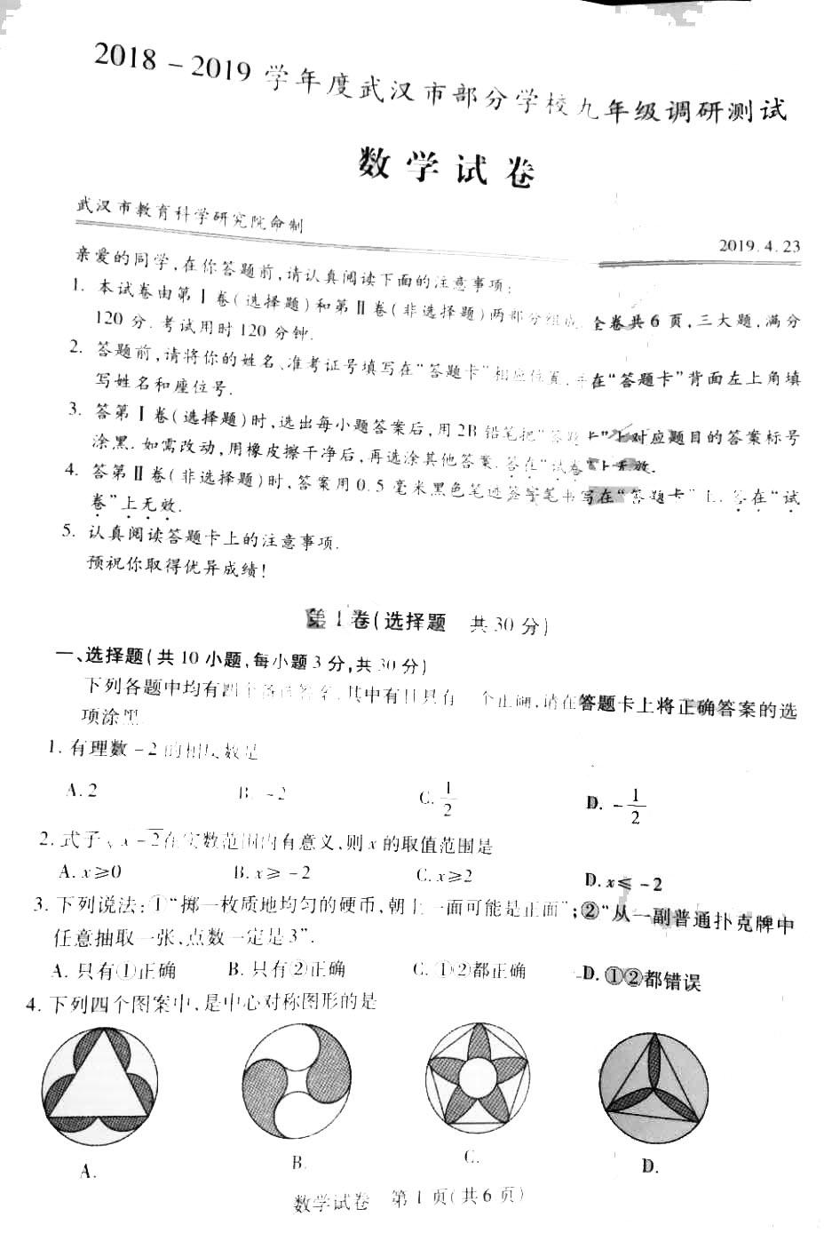 2019武汉初三四调数学试题及答案(图片版)