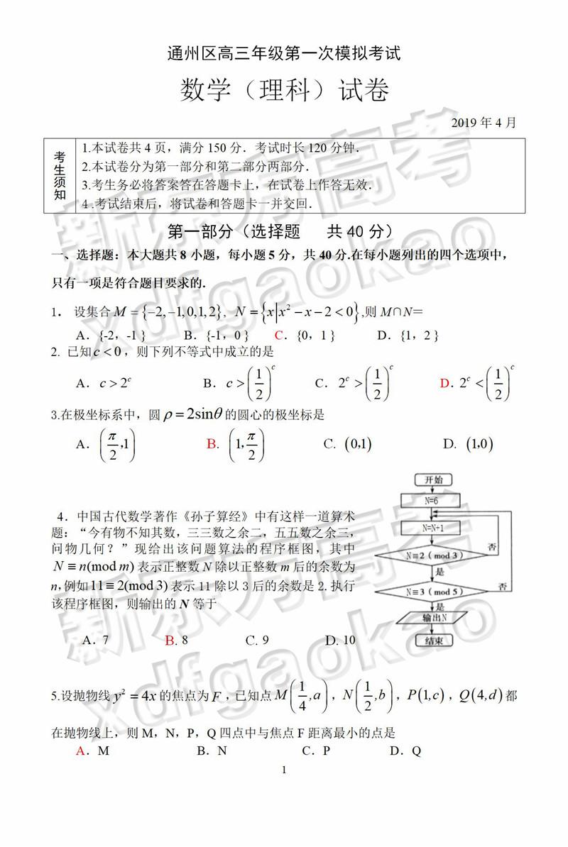2019北京通州高三一模数学试题答案解析