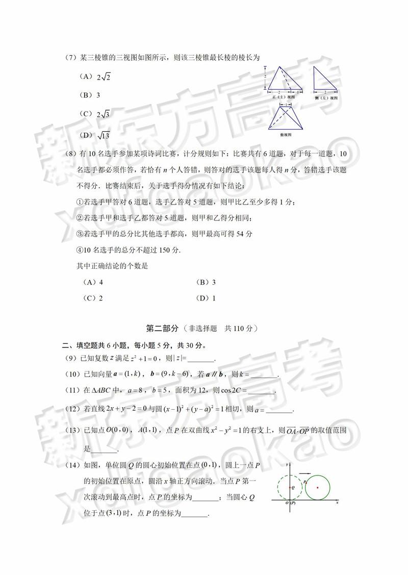 2019北京大兴高三一模数学文试题答案解析