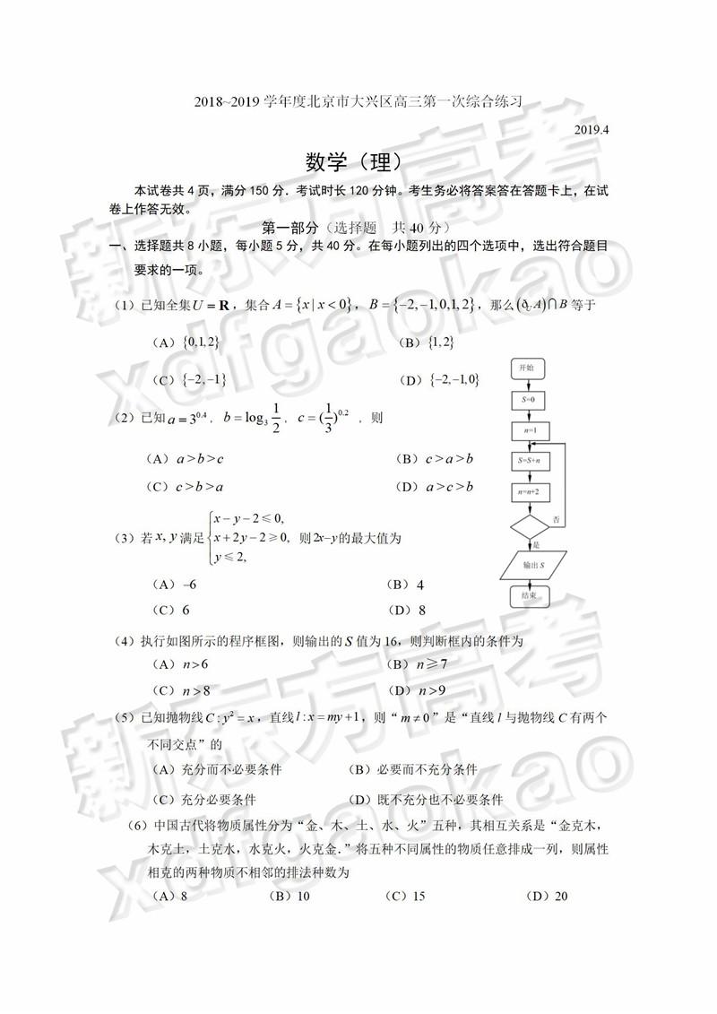 2019北京大兴高三一模数学试题答案解析