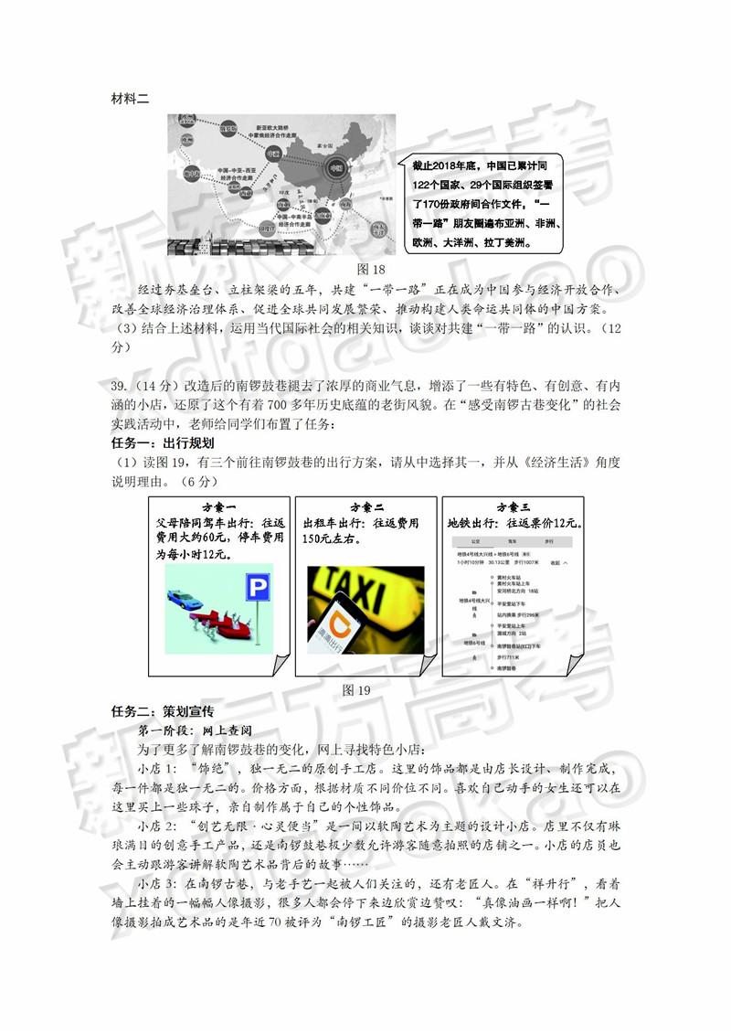 2019北京大兴高三一模文综试题答案解析