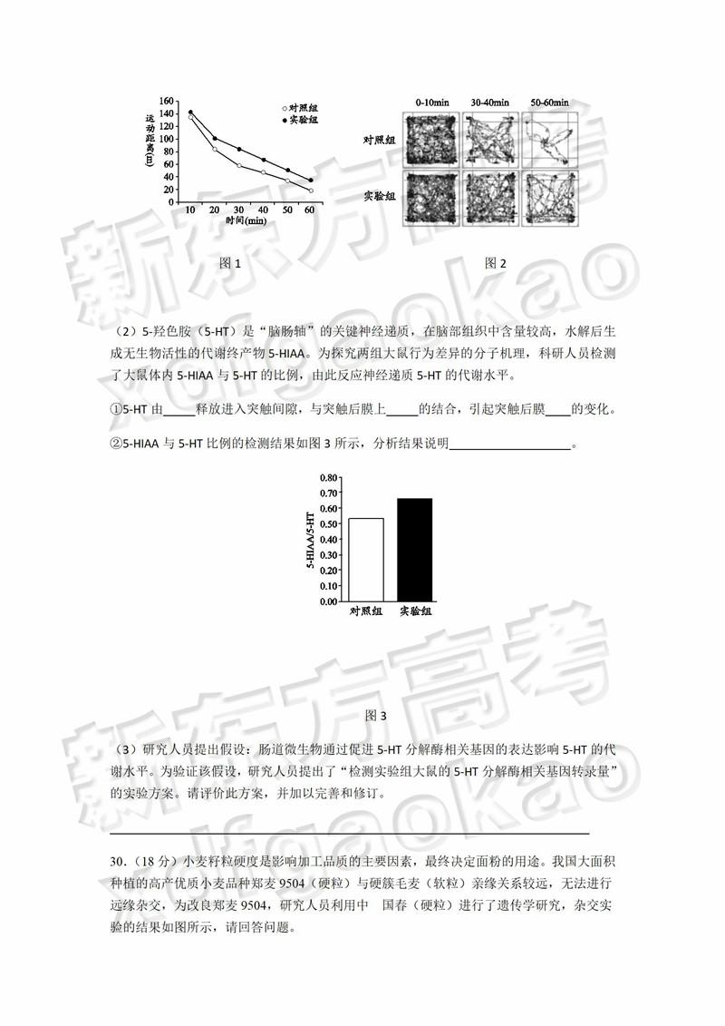 2019北京大兴高三一模理综试题答案解析