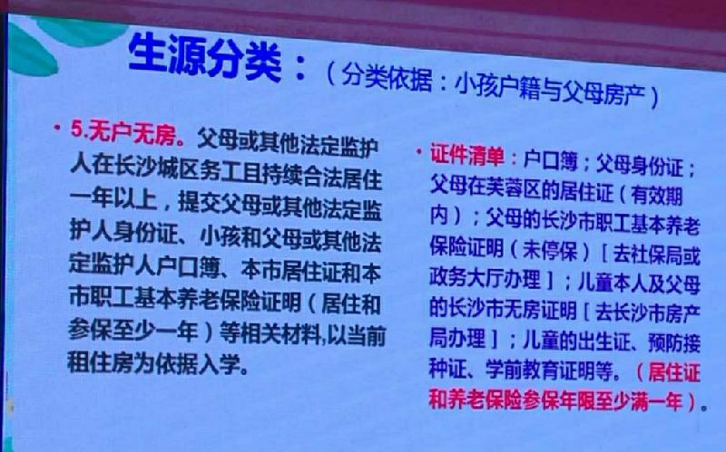 """长沙第五类生源类型""""无房无户""""学生如何准备报名资料"""