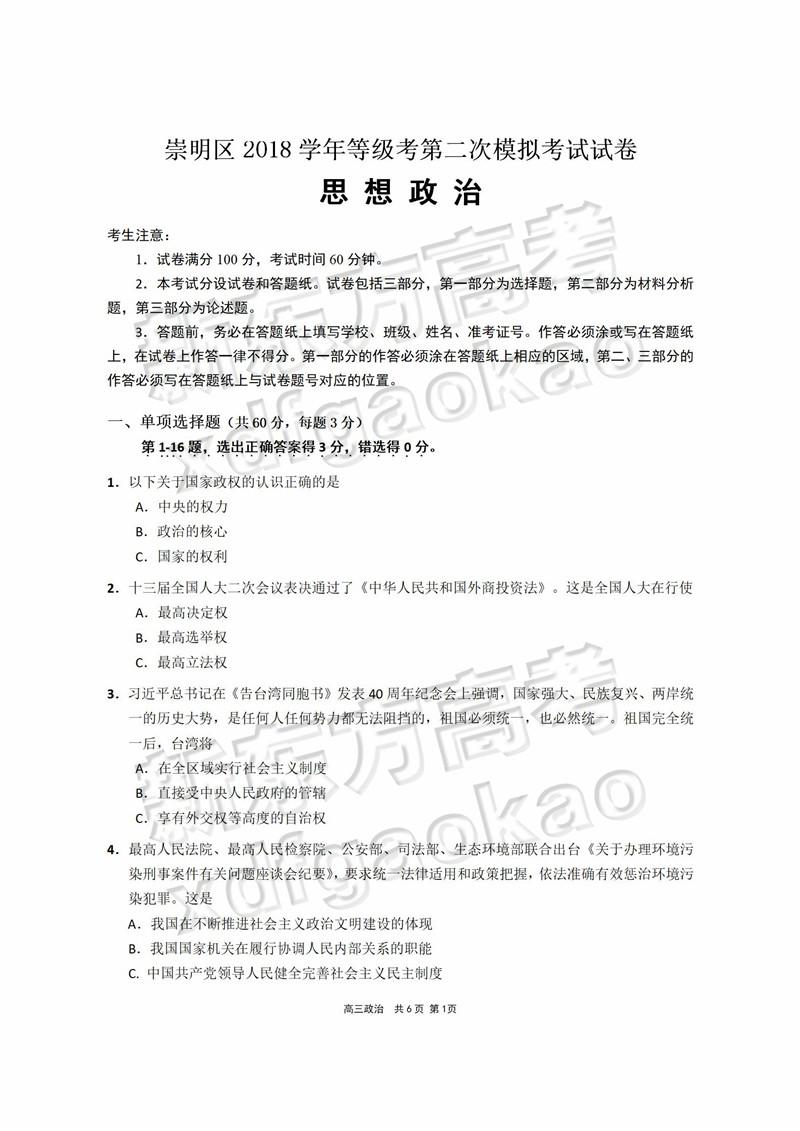 2019上海崇明二模政治试题答案解析