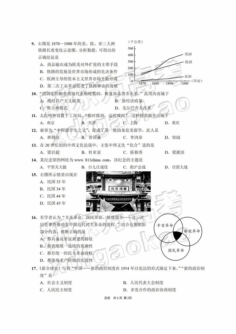 2019上海崇明二模历史试题答案解析