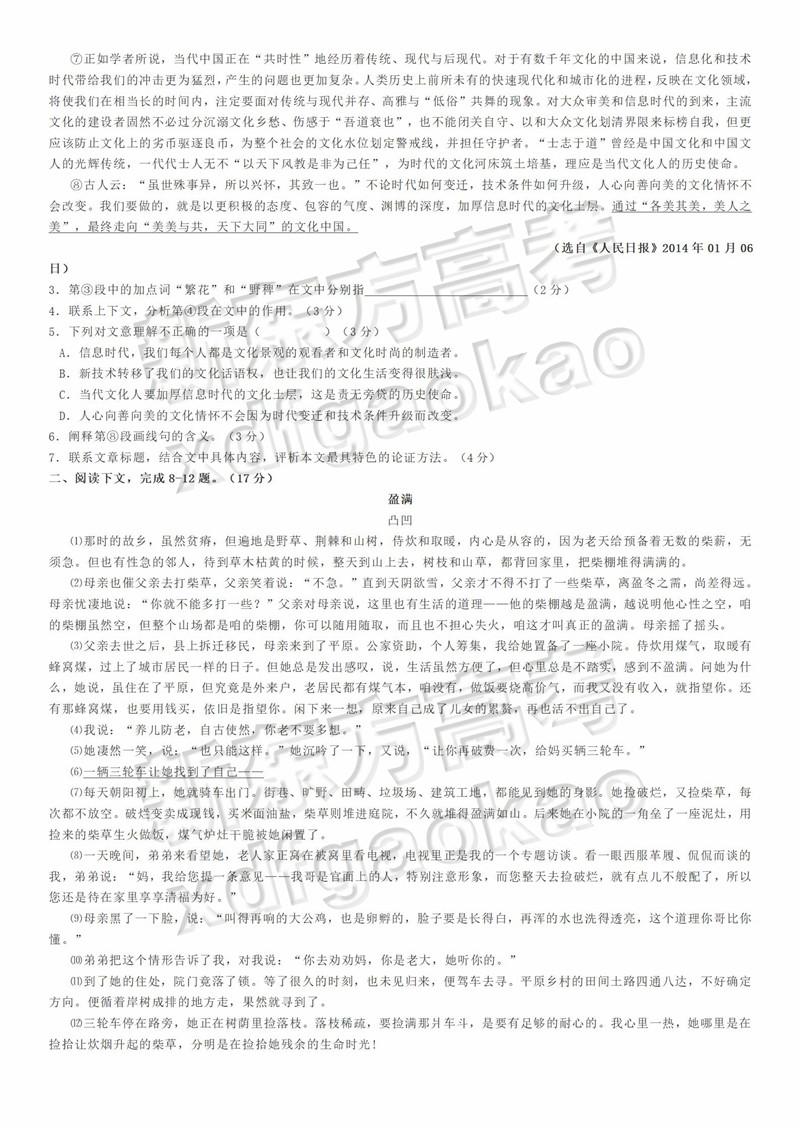 2019上海长宁二模政治试题答案解析