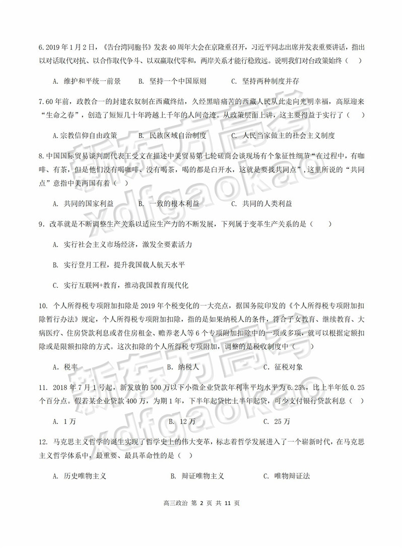 2019上海金山二模政治试题答案解析